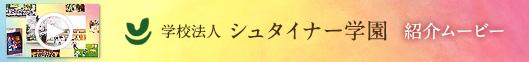 シュタイナー学園紹介ムービー