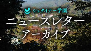 ニュースレターアーカイブ
